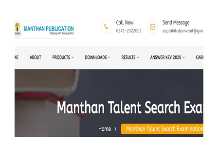 Manthan Talent Search exam result