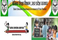 RTE UP Lottery Admission Results