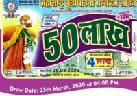 Maharashtra Gudipadwa Bumper Lottery Result