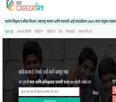 Maha Career Mitra Results