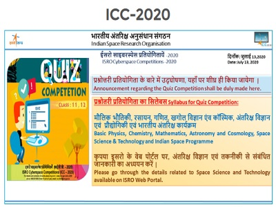 ISRO Cyber Space Competition Results