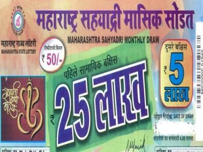 Maharashtra State Lottery Results Sahyadri monthly Draw