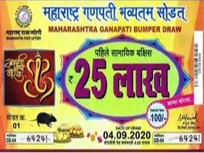ganpati Bumper Lottery Draw Maharashtra State