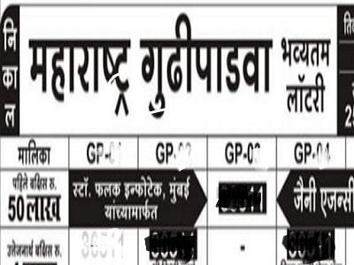 Maharashtra State Gudhipadwa Lottery Results 16-04-2021