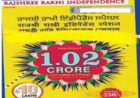 Rajshree Rakhi Independence Lottery Result
