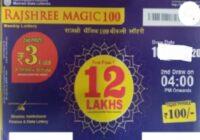 Rajshree Magic 100 Weekly Lottery Results