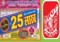 Maharashtra State Dasara Bumper Lottery Result 16.10.2021