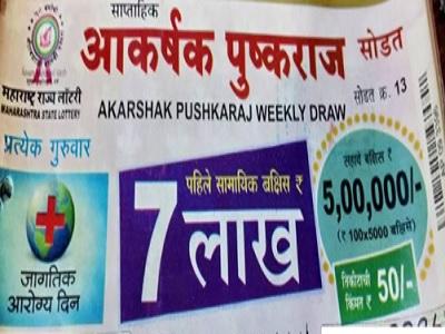 Maharashtra Akarshak Pushkaraj Weekly Lottery Results
