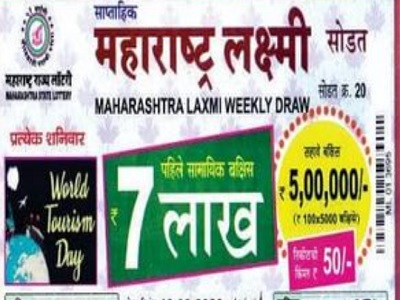 Maharashtralaxmi shaniwar lottery 4-15pm