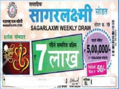 Sagarlaxmi Lottery Results Maharashtra