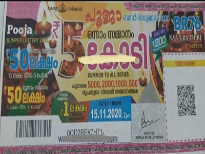 Kerala Pooja Bumper Lottery Results 2020 കേരള പൂജ ബമ്പർ ലോട്ടറി 2020