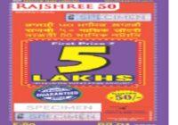 Mizoram Rajshree 50 Monthly Lottery Results 2021