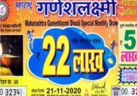 ganeshlaxmi diwali special lottery draw results