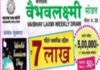 Maharashtra Vaibhav laxmi Lottery results