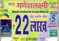 Maharashtra Ganesh Laxmi new year Lottery Results 2021