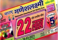 Maharashtra Ganesh Laxmi Holi monthly Lottery Results 26-3-2021