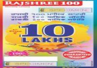 Mizoram Rajshree 100 Monthly Lottery Result 2021