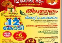 Kerala Onam Lottery Result 19-9-2021