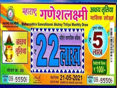 Maharashtra Ganesh Akshay tritiya Lottery Results 2021