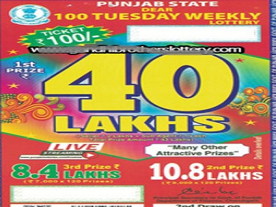 Punjab Dear 100 Tuesday weekly Lottery Results