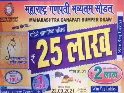Maharashtra Ganapati Bumper Lottery Result 2021