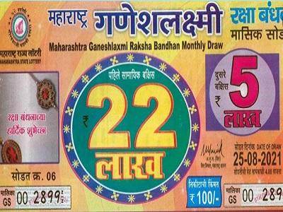 Maharashtra Ganesh Laxmi Raksha Bandhan Lottery Result 2021