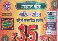 Maharashtra Gaurav Monthly Lottery Results 2021