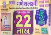 Ganesh Laxmi Ganapati Special Lottery Result 2021