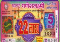 Maharashtra Ganesh Laxmi Dasara Lottery Result 2021